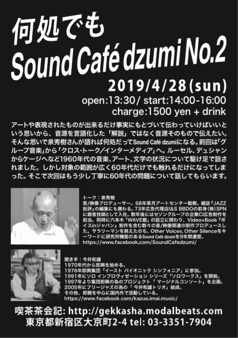 何処でもSound Cafe dzumi